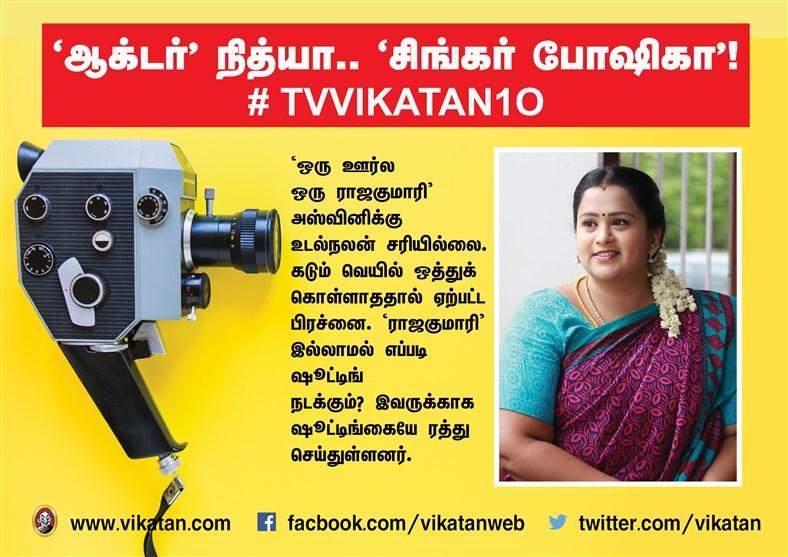 `ஆக்டர் நித்யா..' `சிங்கர் போஷிகா' ! #TVVikatan10