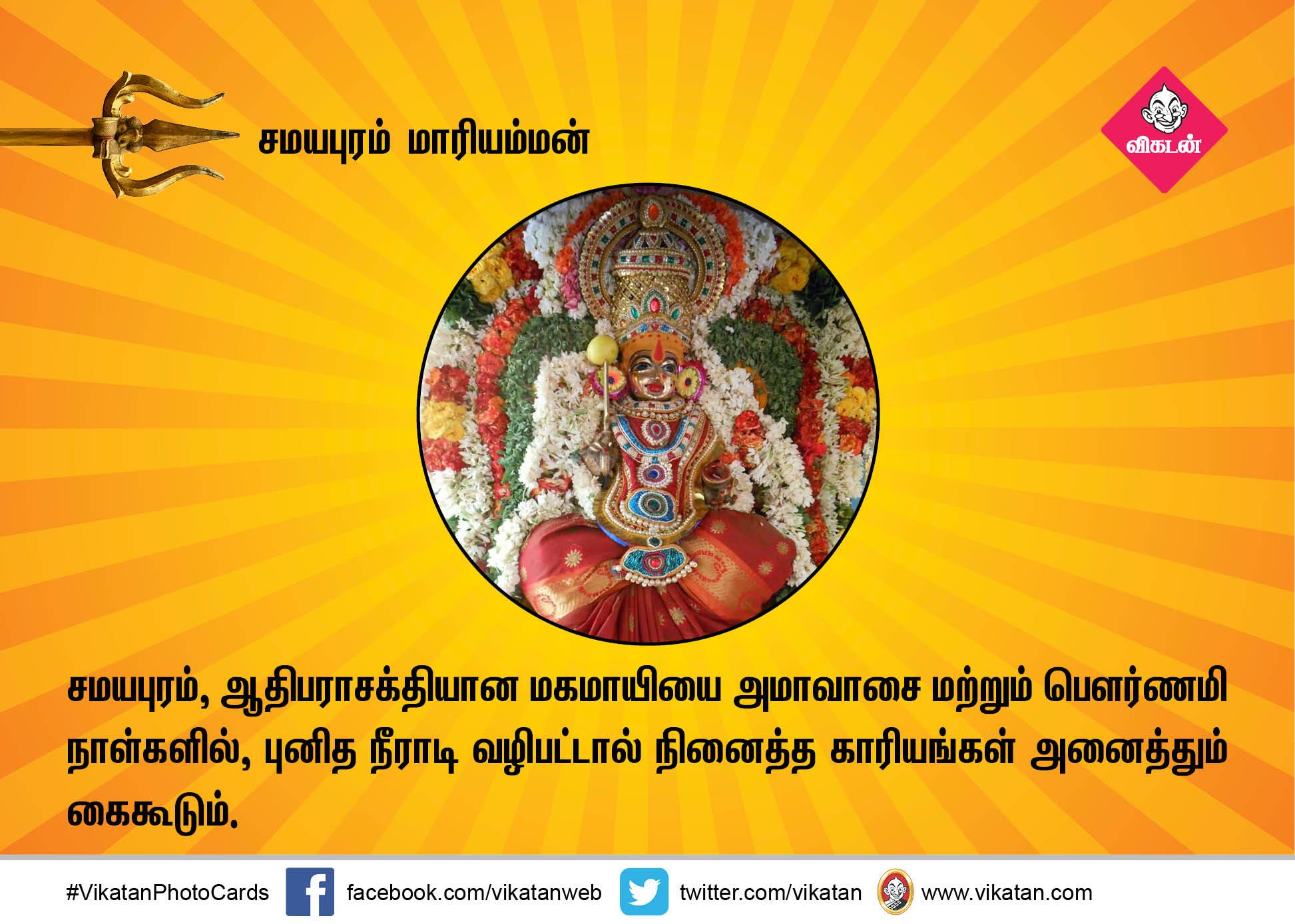 அல்லல் அகற்றும் அம்மன் வழிபாடு..! #Vikatanphotocards