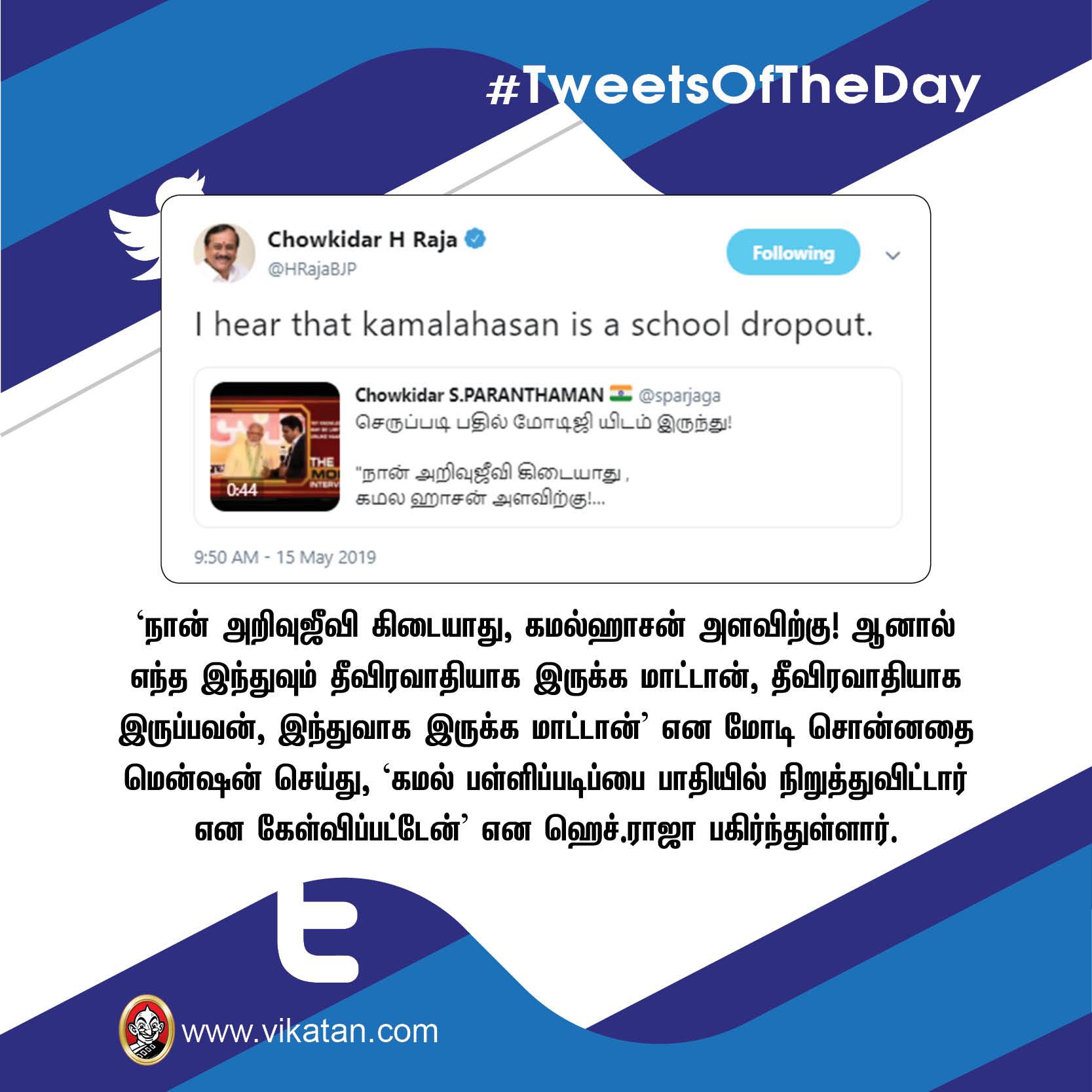 'சதாம் உசைன்' மம்தா ; 'ஸ்கூல் டிராப்அவுட்' கமல் #TweetsOfTheDay
