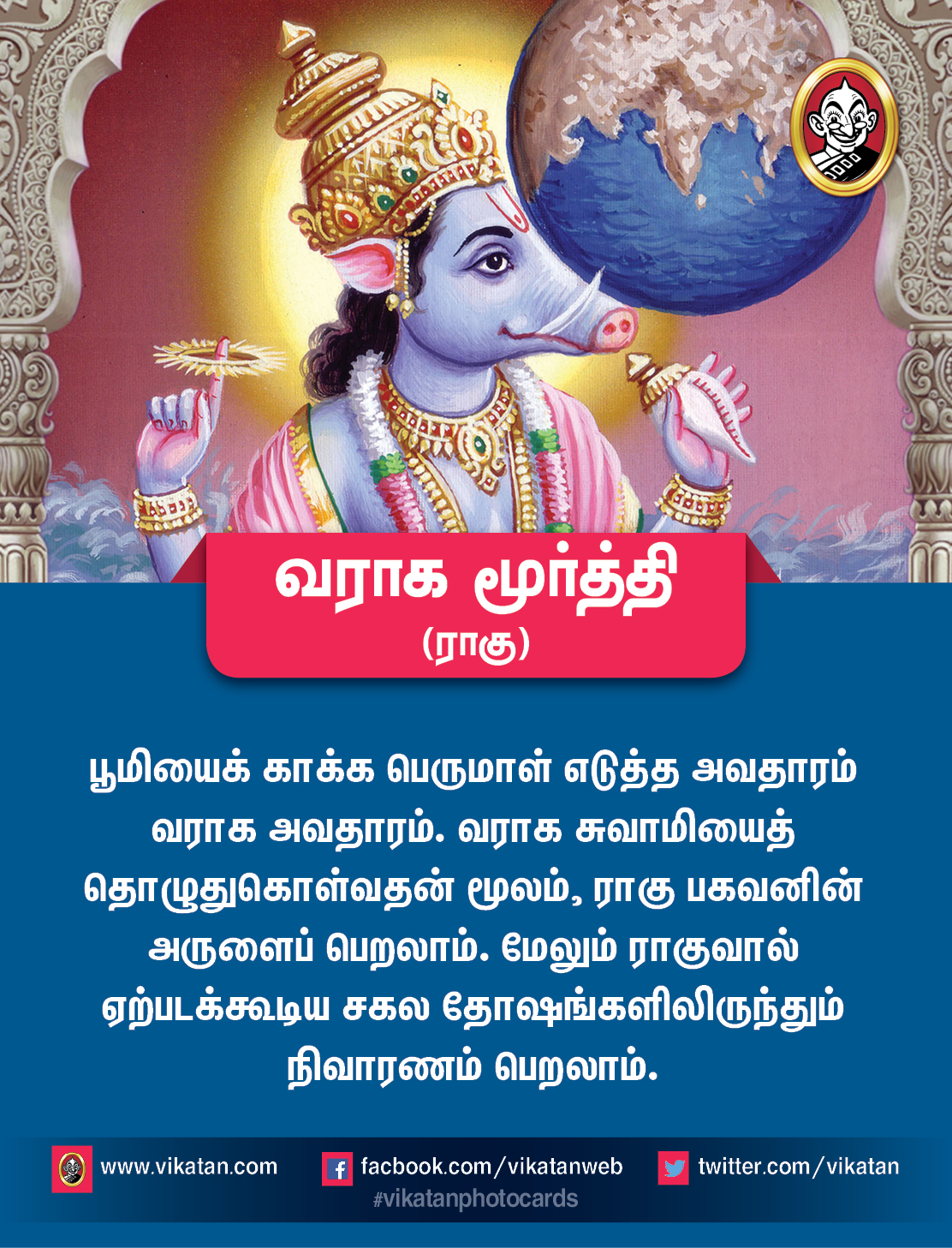 நரசிம்மர்... வராகர்... ராமர்... நவகிரக தோஷம் தீர வணங்கவேண்டிய அவதாரங்கள்!