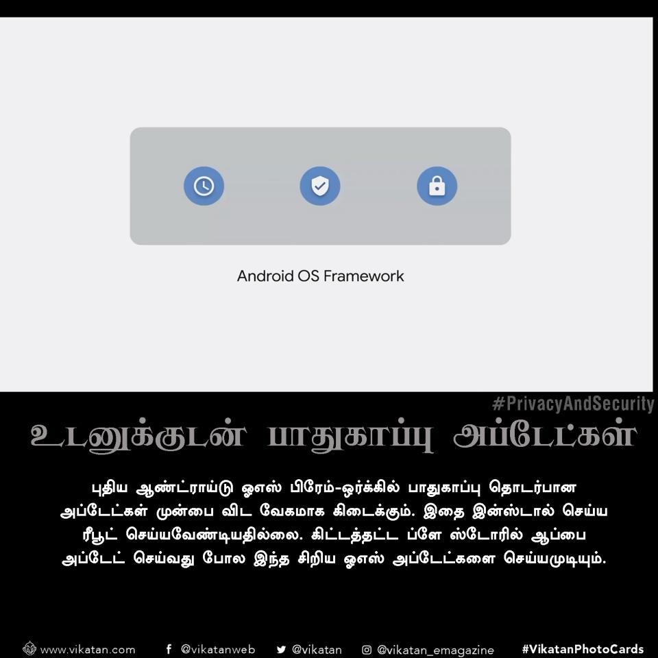 'இனி எந்த ஆப்பும் உங்களை தொந்தரவு செய்யாது!' ஆண்ட்ராய்டு Q அப்டேட்ஸ்! #VikatanPhotoCards