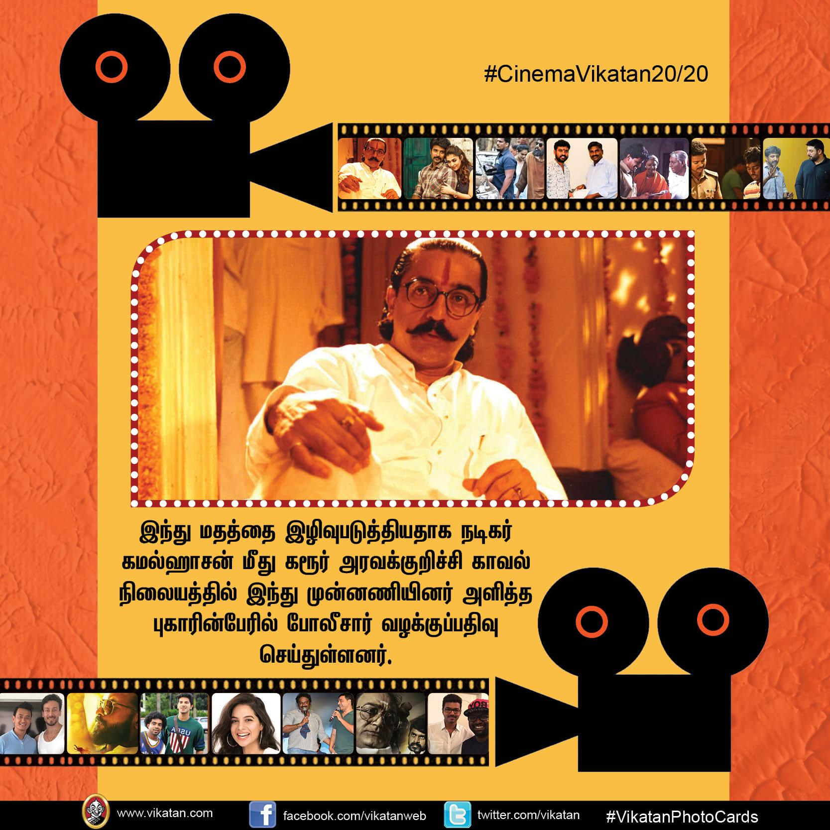 விஜய் 65, 66... இந்தியில் 'இந்தியன்-2'... #CinemaVikatan20/20