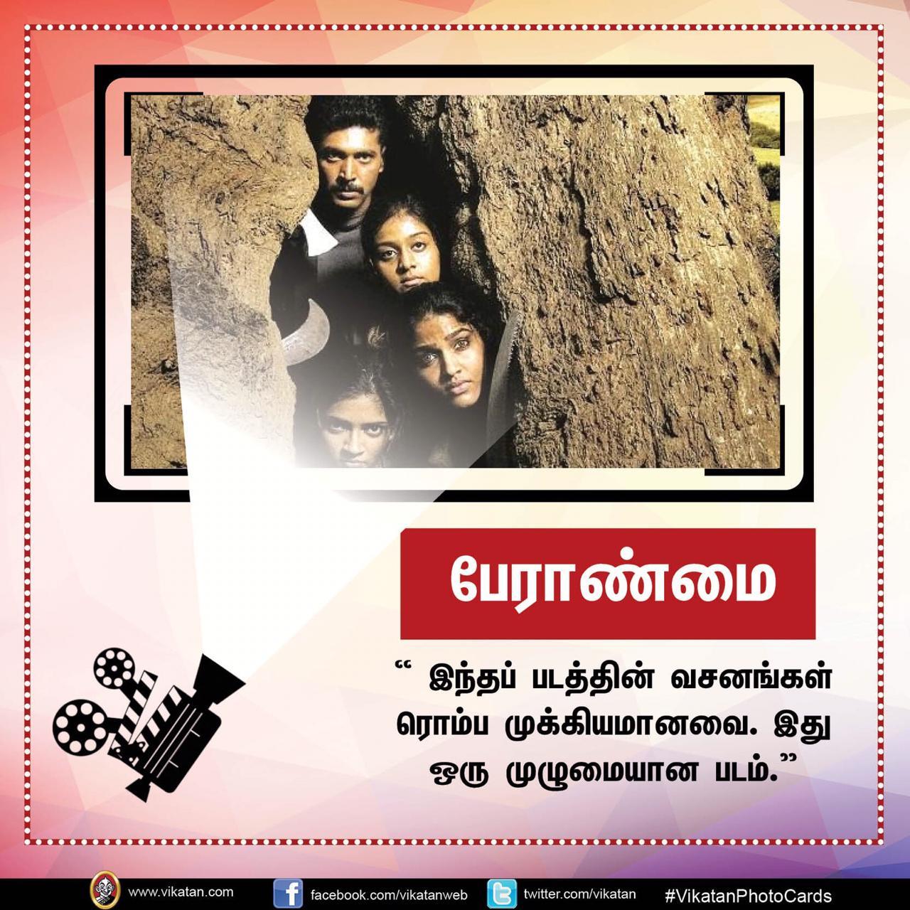 தனது '25 படங்கள்' பற்றி நடிகர் 'ஜெயம்' ரவியின் சுவாரஸ்ய ஒரு வரி கமென்ட்ஸ்! #VikatanPhotoCards
