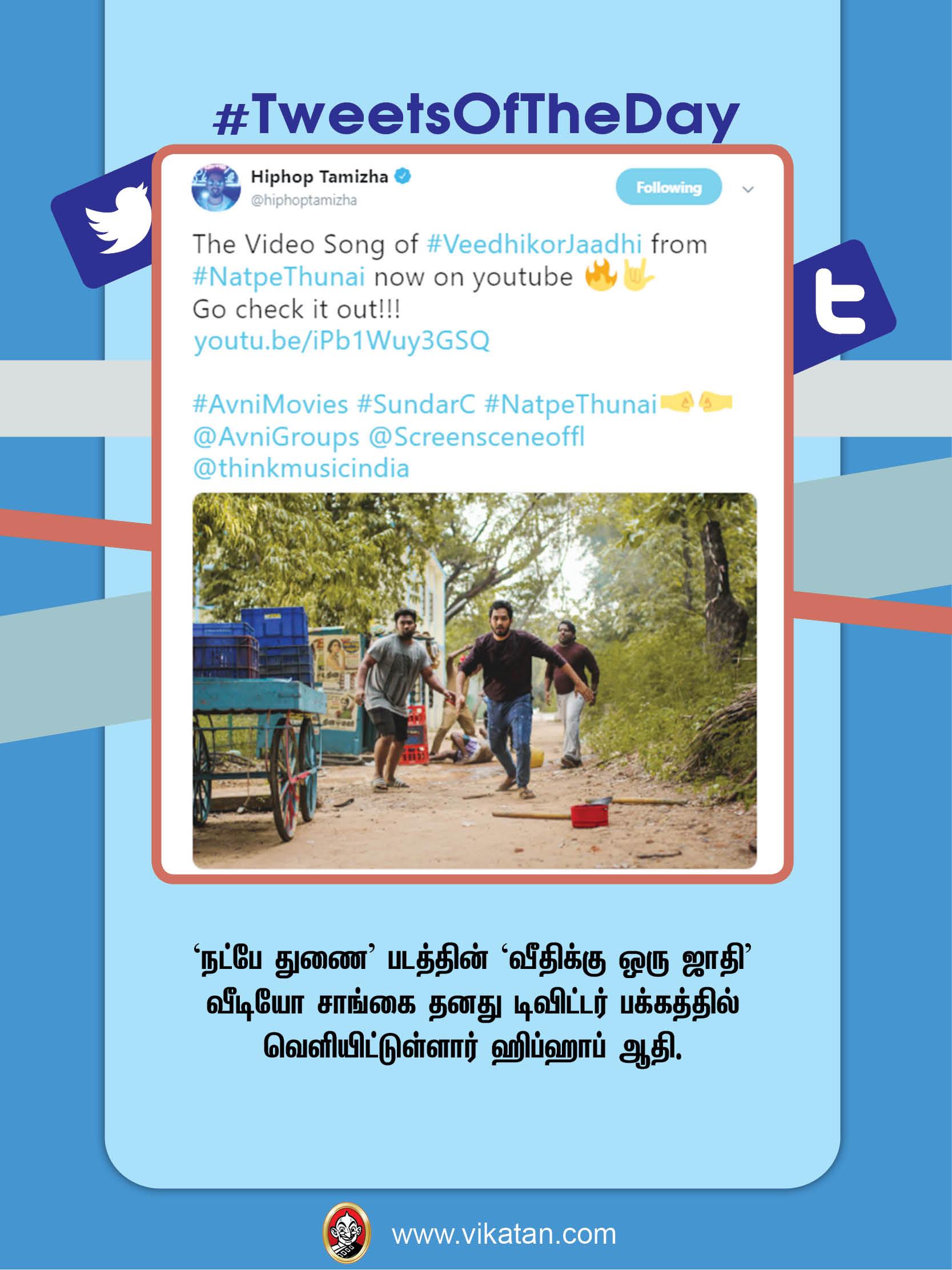 'அழகான' சிவகார்த்தி; 'வசீகர' நயன்தாரா! #TweetsOfTheDay