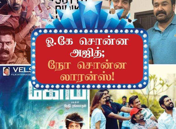ஓ.கே சொன்ன அஜித்; நோ சொன்ன லாரன்ஸ்! #CinemaVikatan20/20