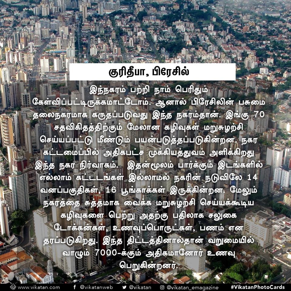 இந்த நகரங்களிடமிருந்து சென்னை கற்றுக்கொள்ள வேண்டியது நிறையவே உள்ளது! #VikatanPhotoCards