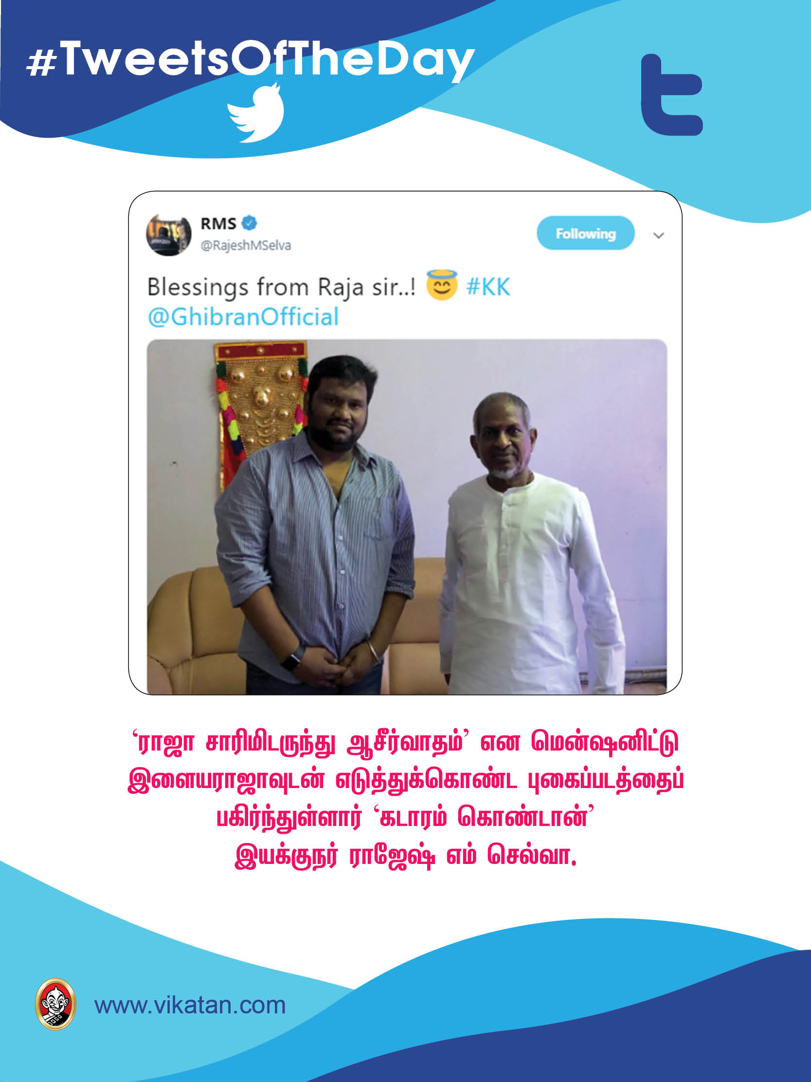 'டியர்' யுவன்; 'பிக் ப்ரதர்' மோகன்லால்! #TweetsOfTheDay