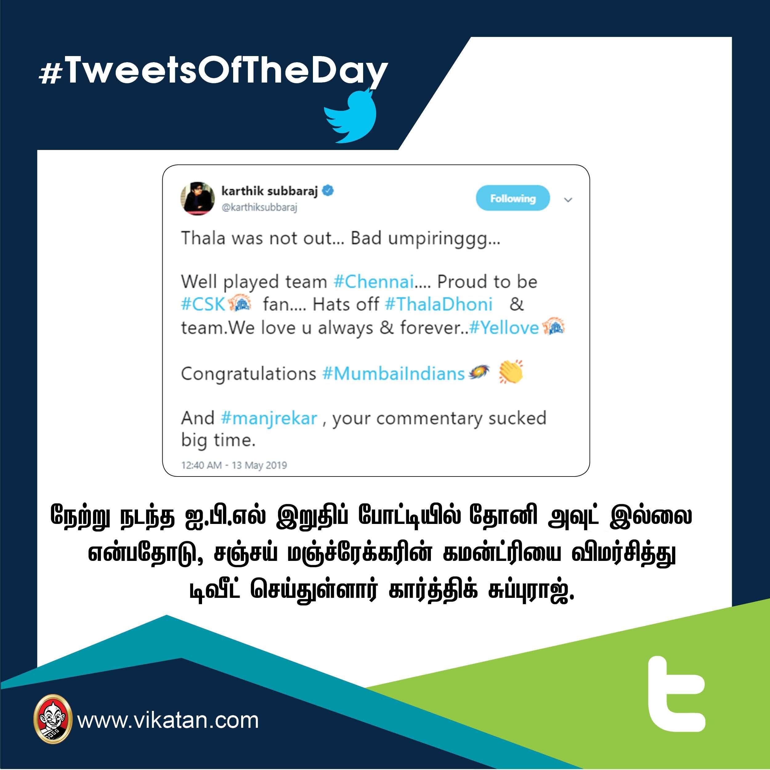 விமர்சித்த விவேக் ஓபராய் ; காரசார பார்த்திபன்! #TweetsOfTheDay
