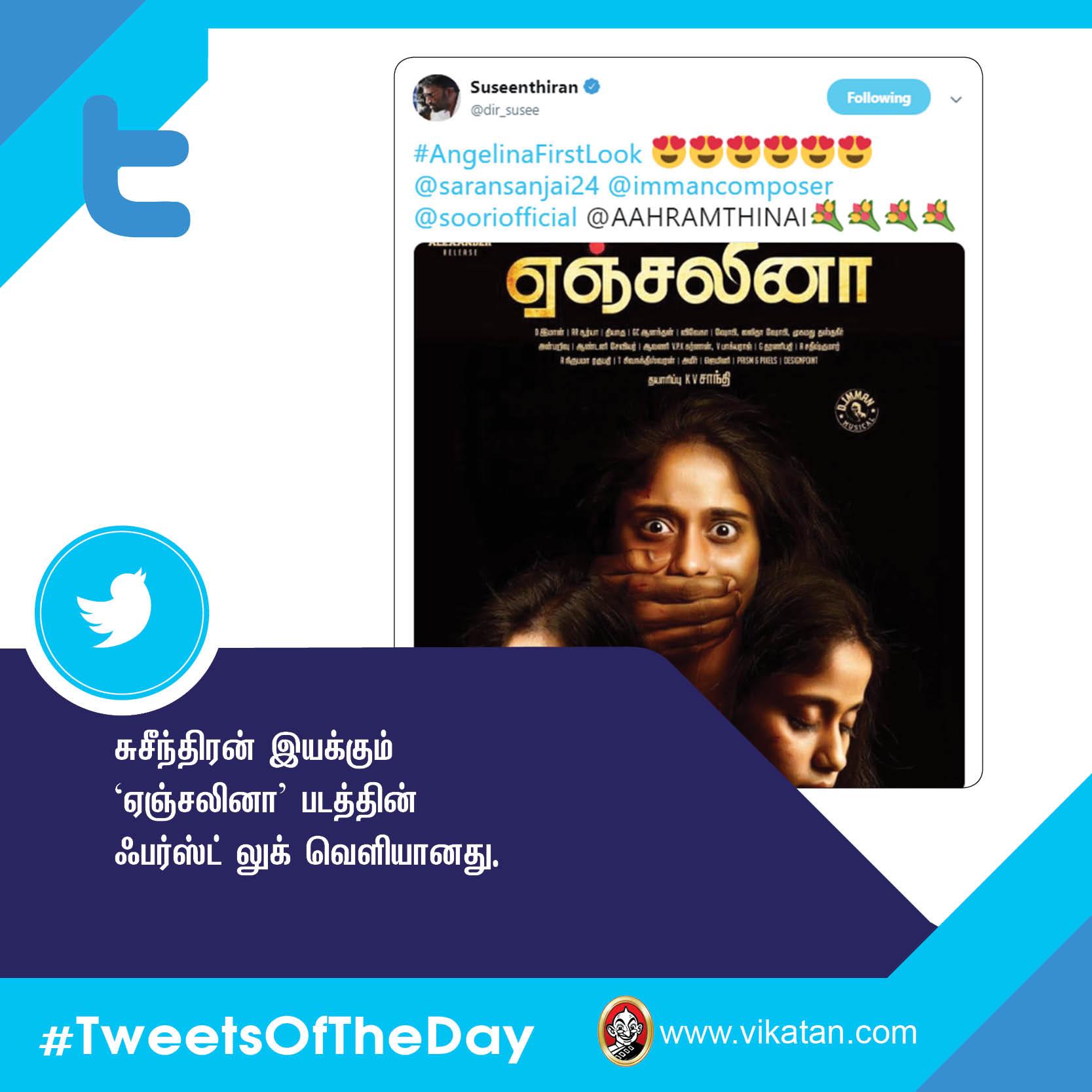 'கஜினி' விஷால்; 'கண்ணாடி' சந்தீப்! #TweetsOfTheDay