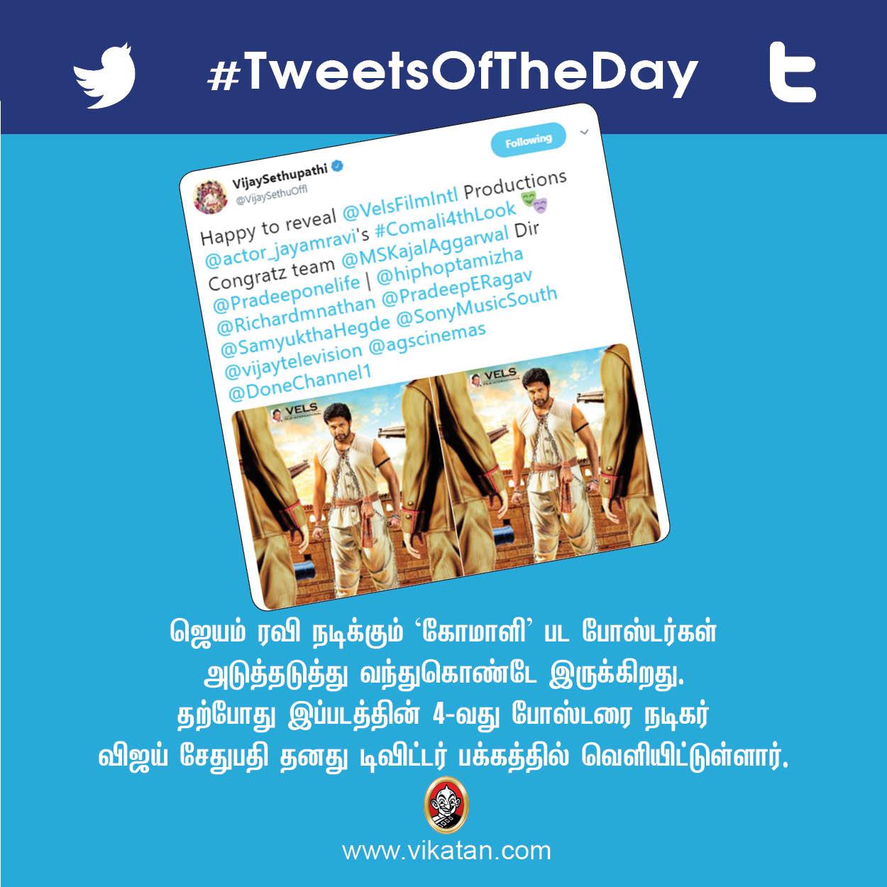 மகிழ்ந்த மாமனார் ; நெகிழ்ந்த கஸ்தூரி! #TweetsOfTheDay