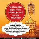 தினமும் 60000 பேருக்கு உணவு- ஆசியாவின் பிரமாண்ட அன்னதானக்கூடம் திருப்பதி VikatanPhotoCards