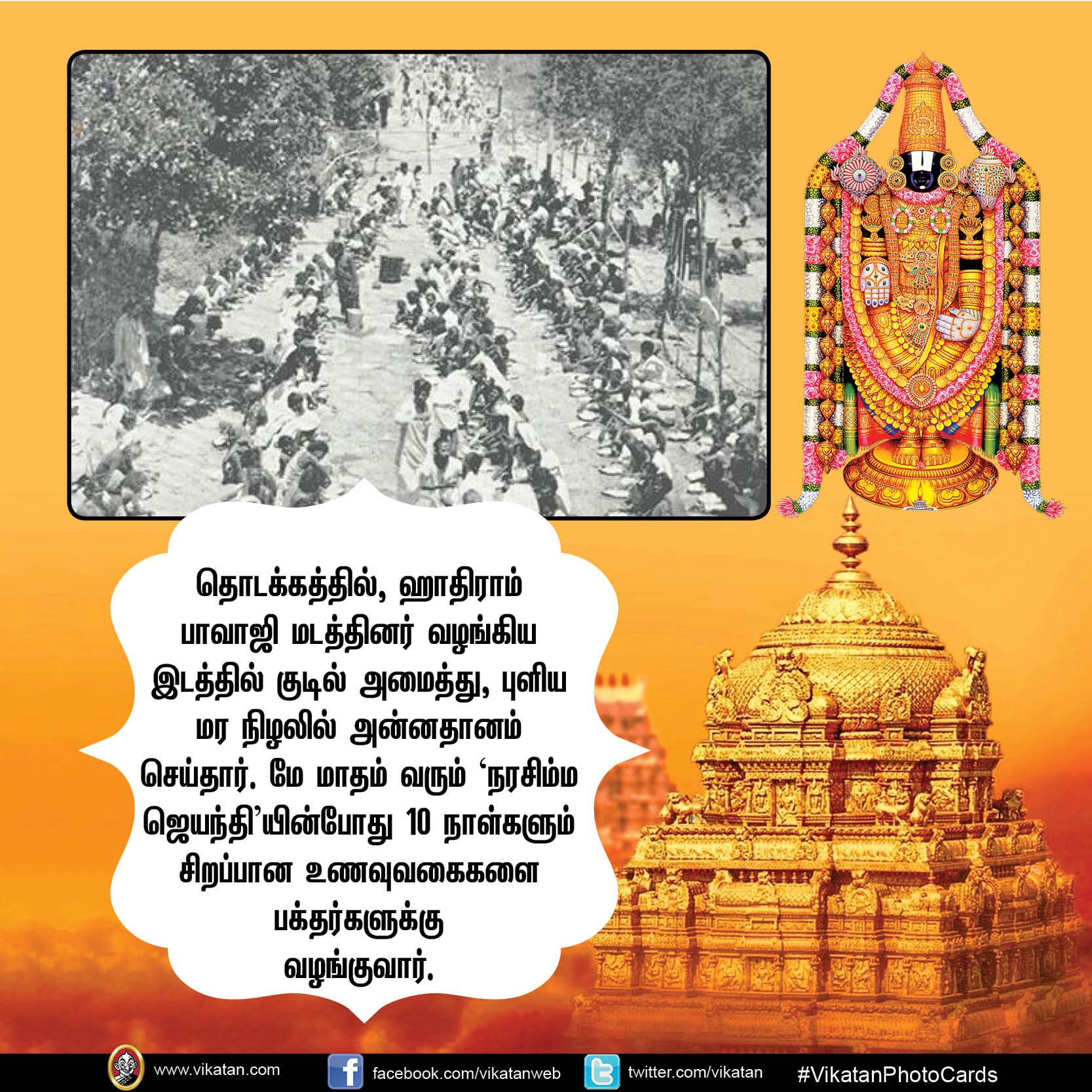 தினமும் 60,000 பேருக்கு உணவு- ஆசியாவின் பிரமாண்ட அன்னதானக்கூடம், திருப்பதி! #VikatanPhotoCards