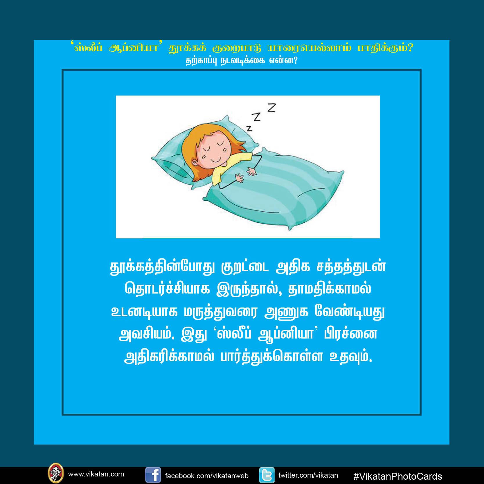 'ஸ்லீப் ஆப்னியா' தூக்க குறைபாடு யாரையெல்லாம் பாதிக்கும்? #VikatanPhotoCards