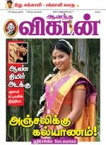 ஆனந்த விகடன்-2013-09-04