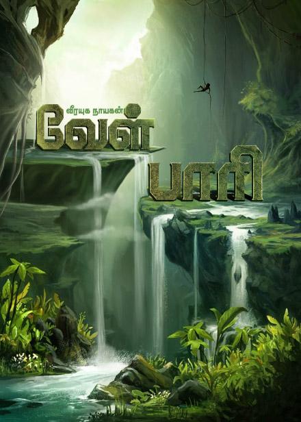 வீரயுக நாயகன் வேள் பாரி - 111 -சு.வெங்கடேசன் - சரித்திர தொடர் P25