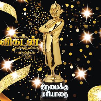 ஆனந்த விகடன் விருதுகள் 2016 - திறமைக்கு மரியாதை