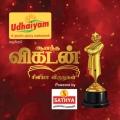ஆனந்த விகடன் சினிமா விருதுகள் - ஜனவரி 13
