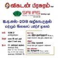 ஐ.ஏ.எஸ் - 2018 வழிகாட்டுதல் மற்றும் இலவசப் பயிற்சி முகாம்