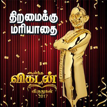 ஆனந்த விகடன் சினிமா விருதுகள் 2017 - திறமைக்கு மரியாதை