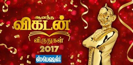 அடுத்த இதழ்... ஆனந்த விகடன் விருதுகள் 2017 - ஸ்பெஷல்!