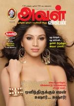 அவள் விகடன்-2013-12-03