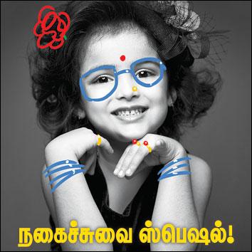 ஜெய் ஸ்மைல்மதி!