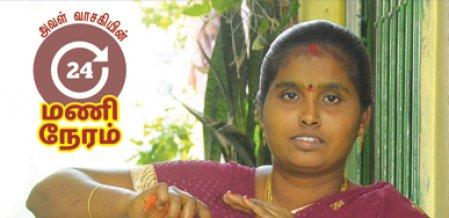 அவள் வாசகியின் 24 மணி நேரம்