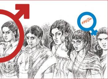 #நானும்தான் - குறுந்தொடர் - 8