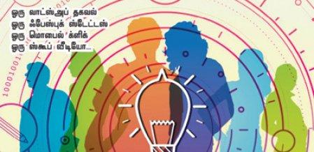 விகடன் மாணவப் பத்திரிகையாளர் பயிற்சித் திட்டம் 2019 - 20