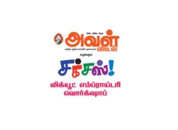 சக்சஸ் - லிக்யூட் எம்ப்ராய்டரி  வொர்க்ஷாப்
