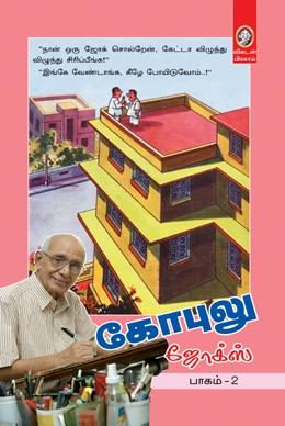 கோபுலு ஜோக்ஸ் (பாகம் 2)