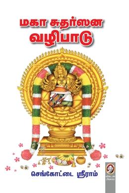 மகா சுதர்ஸன வழிபாடு