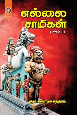 எல்லை சாமிகள் (பாகம் 2)