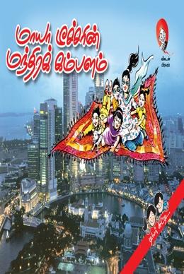 மாயா டீச்சரின் மந்திரக் கம்பளம்