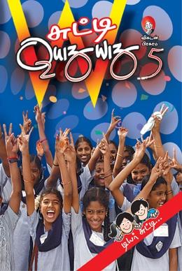 சுட்டி க்விஸ் விஸ் 2005