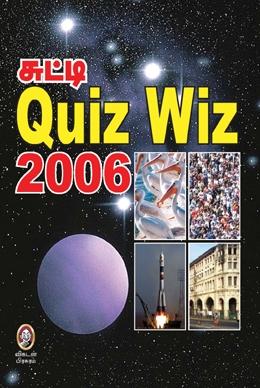சுட்டி க்விஸ் விஸ் 2006