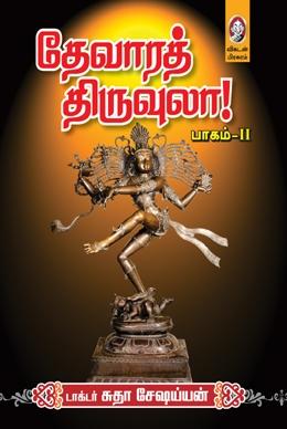 தேவாரத் திருவுலா (பாகம் 2)