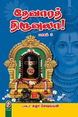 தேவாரத் திருவுலா (பாகம் 3)