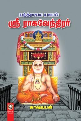 மந்த்ராலய மகான் ஸ்ரீராகவேந்திரர்