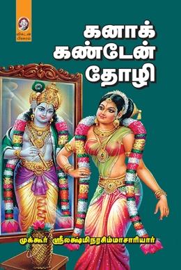 கனாக்கண்டேன் தோழி