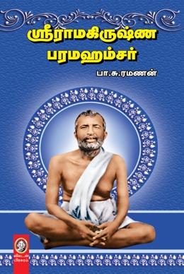 ஸ்ரீ ராமகிருஷ்ண பரமஹம்சர்