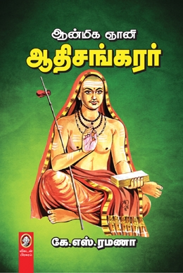 ஆன்மிக ஞானி ஆதிசங்கரர்