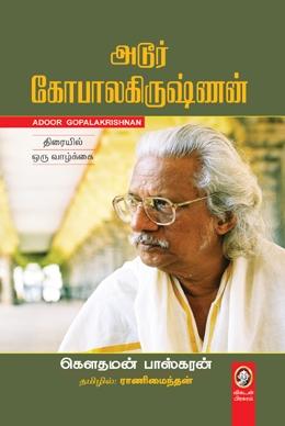 அடூர் கோபாலகிருஷ்ணன்