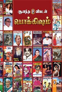 ஆனந்த விகடன் பொக்கிஷம்