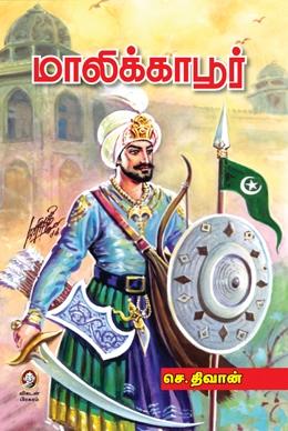 மாலிக்காபூர்