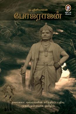 போஜராஜன்