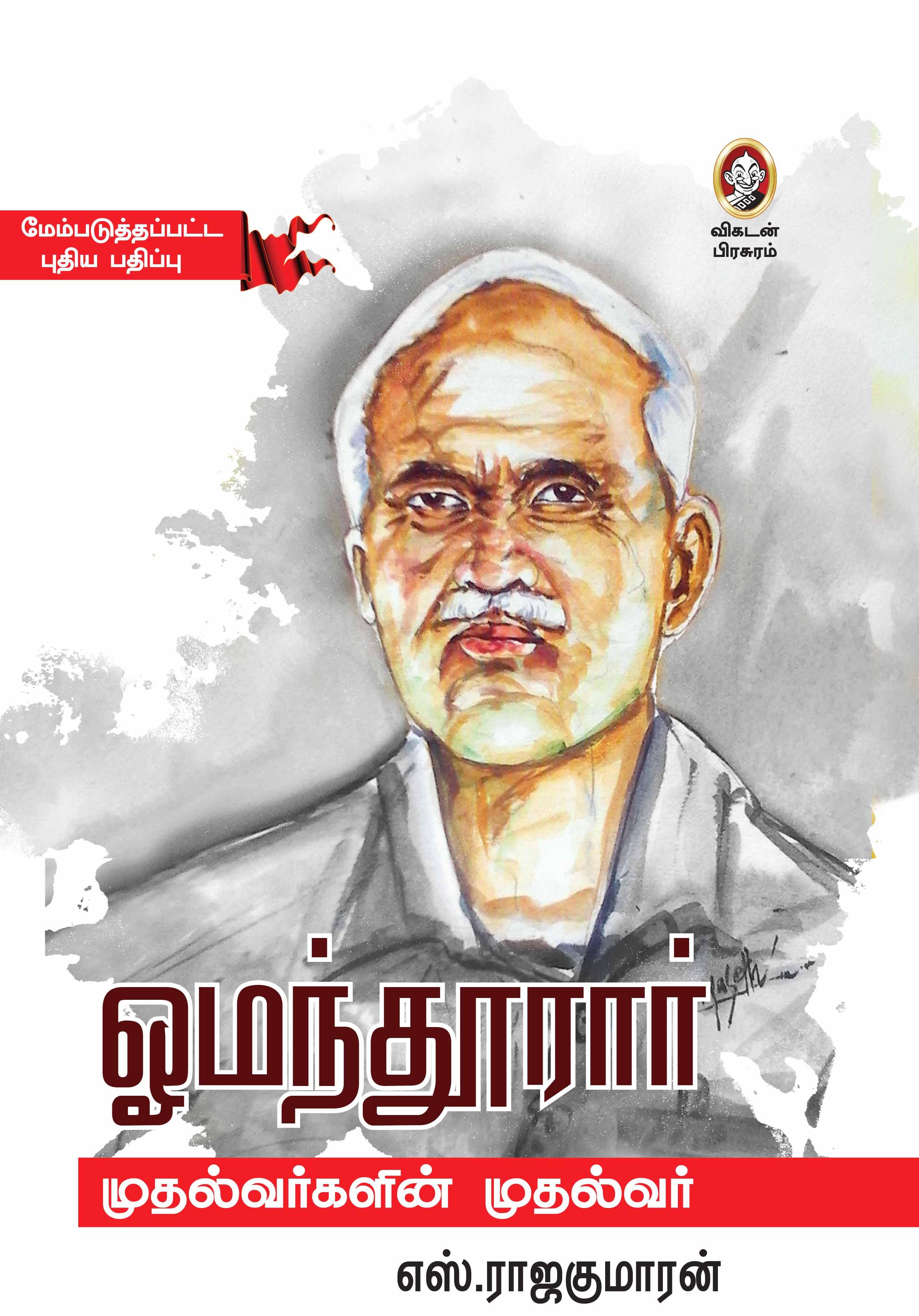 ஓமந்தூரார் - முதல்வர்களின் முதல்வர்