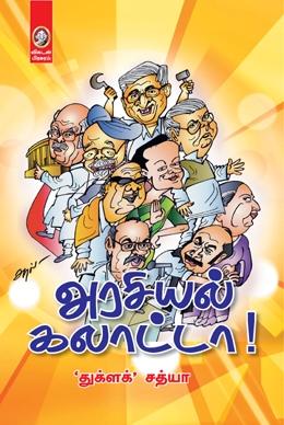 அரசியல் கலாட்டா