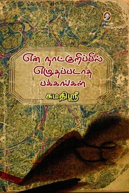என் நாட்குறிப்பில் எழுதப்படாத பக்கங்கள்