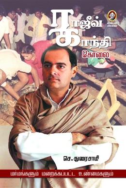 ராஜீவ் காந்தி கொலை